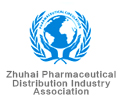 one of HM&R Supporters:Zhuhai Pharmaceutical Distribution Industry Association